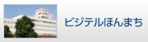 浜松市南区、国道1号線沿いのビジネスホテル【ビジテルほんまち】